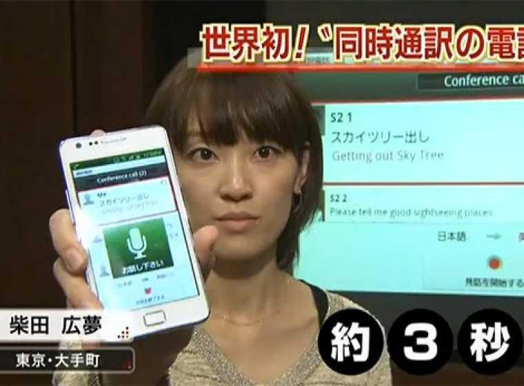 Japanese translation phone