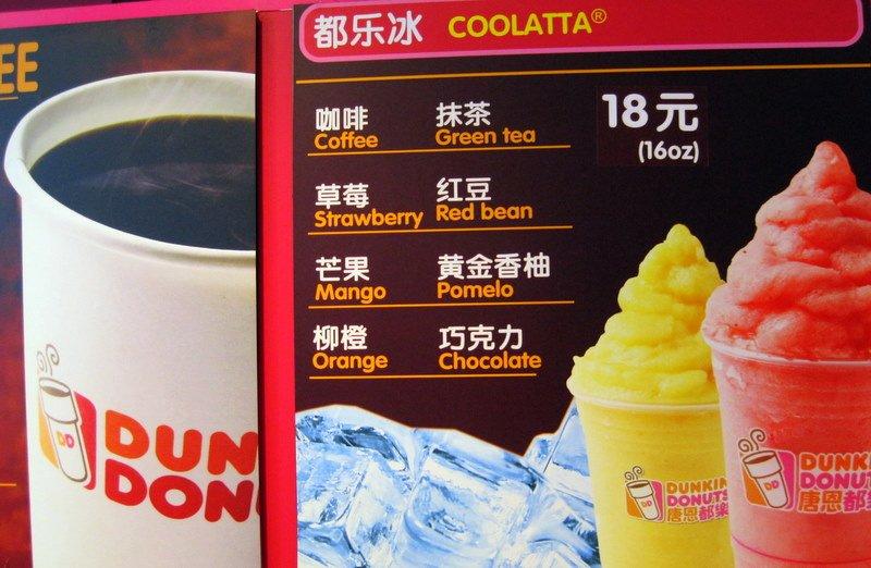 Dunkin Donuts Localized Chinese menu