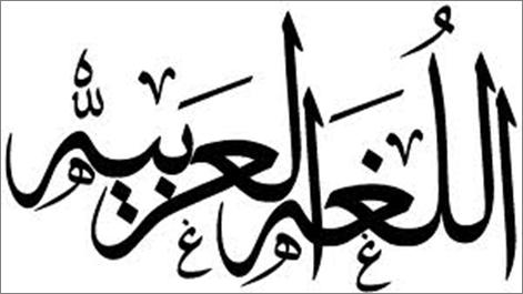 arabic language translator