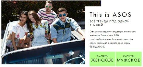 asos russian website