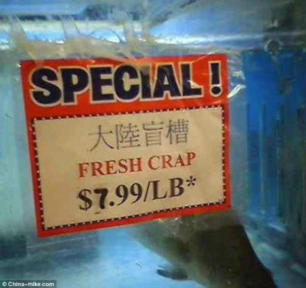crap chinese machine translated sign