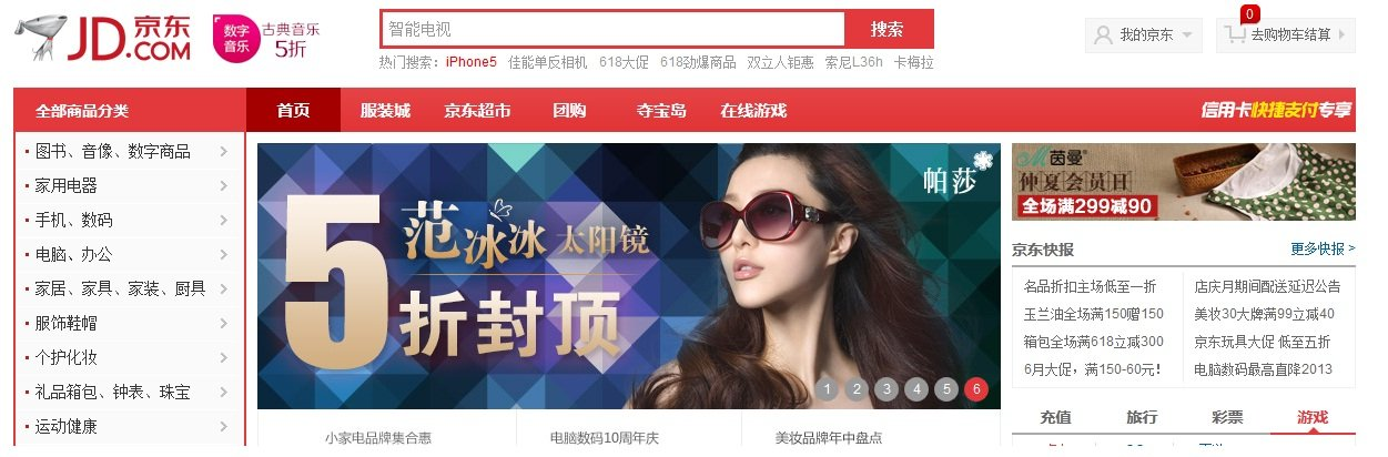 jingdong chinese ecommerce website